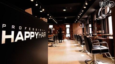 HAPPYHAIR《雙城店》/HAPPYHAIR/雙城/美髮/變髮/護髮/洗髮/剪髮/染髮/燙髮
