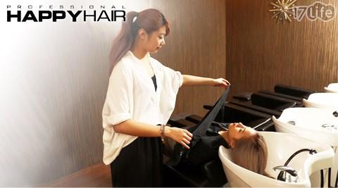HAPPYHAIR/文華店/台北文華店/剪髮/護髮/染髮/燙髮