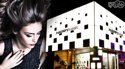 HAPPYHAIR/《雙和店》/《中和憶璇店》/雙和/中和/洗髮/剪髮/護髮/燙髮/染髮
