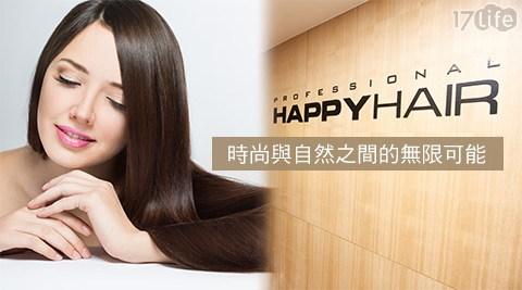 只要399元起即可享有【HAPPYHAIR《育德店》】原價最高3,500元美髮專案只要399元起即可享有【HAPPYHAIR《育德店》】原價最高3,500元美髮專案:(A)設計造型剪髮/(B)伊聖詩雙效奇肌Hair Spa/(C)曲線造型燙髮&加拿大AG質感護髮/(D)時尚色彩染髮&加拿大AG質感護髮(不含剪)。