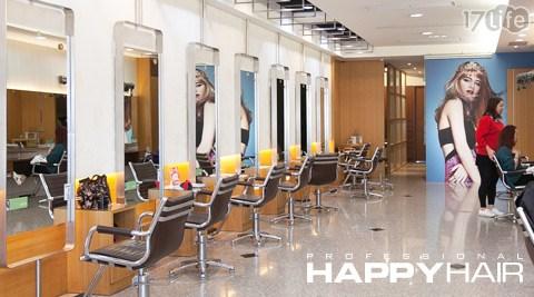 HAPPYHAIR/宜蘭/洗髮/剪髮/日本TM時光奇蹟迷你護髮/護髮/造型吹整/燙髮/染髮