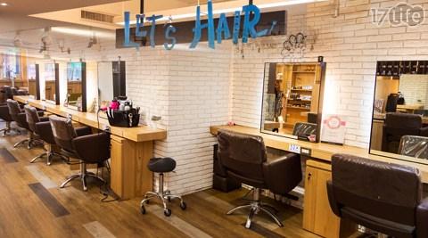 LET'S HAIR《 新北板橋店 》-美髮專案
