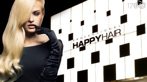 HAPPYHAIR《雙和店》-變髮專案