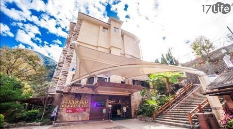 谷關溫泉飯店-超值一泊三食住宿專案