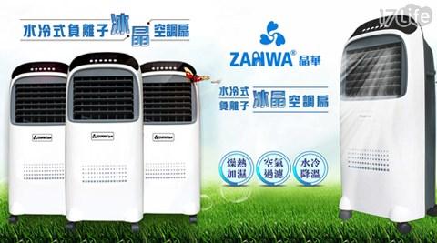 ZANWA晶華-負離子冰晶空調扇/水冷扇/水冷氣/風扇(ZW-0708)