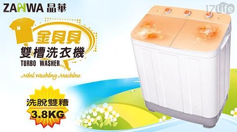 ZANWA晶華-金貝貝3.8KG雙槽洗衣機/洗滌機(ZW-3801Y)