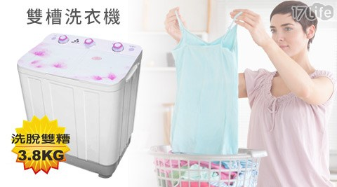 ZANWA晶華-金貝貝3.8KG雙槽洗衣機/洗滌機(ZW-3803R)