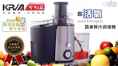 KRIA/可利亞/超活氧/大口徑蔬果調理機/榨汁機/食物調理器/果汁機/GS-316/大口徑調理機/蔬果調理機