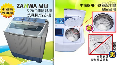 ZANWA晶華-5.2KG節能雙槽洗滌機/洗衣台北 賞 花 地點機(ZW-278SA)