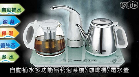 只要1,980元(含運)即可享有【KRIA 可利亞】原價2,480元自動補水多功能品茗泡茶機/咖啡機/電水壺(KR-1326)只要1,980元(含運)即可享有【KRIA 可利亞】原價2,480元自動補水多功能品茗泡茶機/咖啡機/電水壺(KR-1326)一台,保固一年。