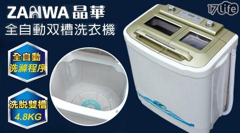 ZANWA晶華-4.8KG電腦全自動雙槽洗滌機(ZW-48SA)