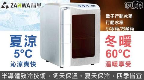 電子行動冰箱/行動冰箱/小冰箱/冷藏箱 CLT-20AS-W(麗晶)