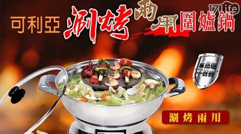 只要1,780元即可享有【KRIA可利亞】原價2,280元涮烤兩用圍爐鍋/電火鍋/料理鍋/調理鍋(KR-840)1台,購買即享1年保固服務。