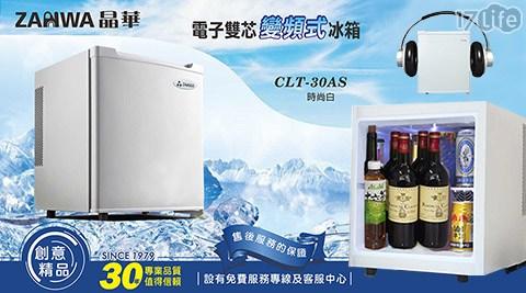 【L2】ZANWA晶華 電子雙芯變頻式冰箱 CLT-30AS(麗晶)