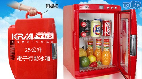KRIA可利亞-25公升電子行動冰箱/冷藏箱(CLT-25L)/(CLT-25A)