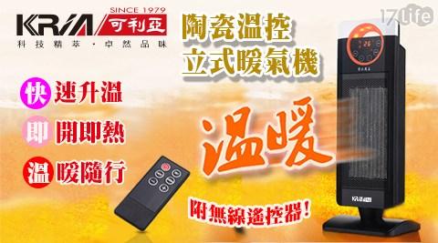 KRI17life漁品軒A 可利亞-PTC陶瓷恆溫暖氣機/電暖器(KR-1516)