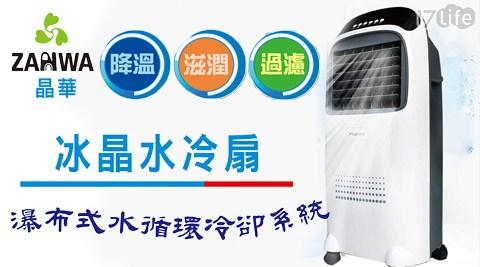 ZANWA /晶華負離子/12公升/水冷扇 /ZW-0708