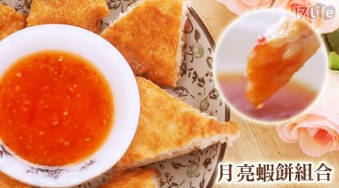 回憶香-泰式月亮蝦餅