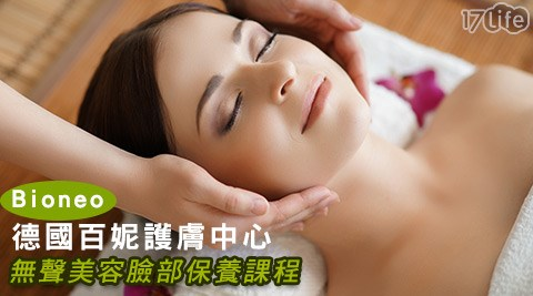 Bioneo德國百妮護膚中心-無聲美容臉部保養課程