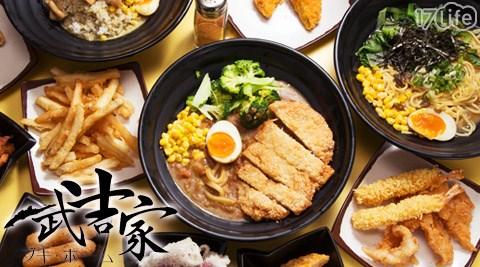 武吉家親子食堂-單人暖心餐