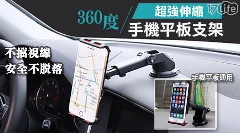 車用支架/手機支架/車架/冷氣架/汽車架子/汽車專用支架
