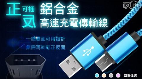 平均每條最低只要69元起(含運)即可購得鋁合金正反可插高速充電傳輸線1條/2條,規格:Android(Micro USB)/Apple(Lightning),多色任選。