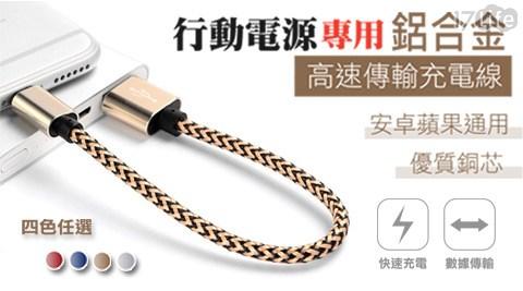 2.4A/行動電源/專用/鋁合金/高速/傳輸/充電線
