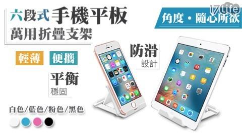 平均每入最低只要55元起(含運)即可享有六段式手機平板萬用摺疊支架1入/2入/4入,多色任選。