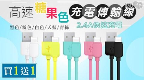 只要99元(含運)即可享有原價299元高速2.4A糖果色快速充電傳輸線1入,買1送1!只要99元(含運)即可享有原價299元高速2.4A糖果色快速充電傳輸線1入,買1送1!型號:安卓_Micro USB/蘋果_Lightning,顏色: 黑色/粉色/白色/天藍/青綠 。(送同款同色)