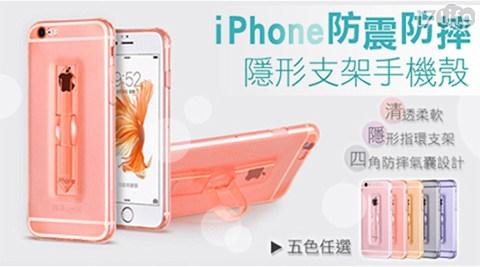 平均每入最低只要69元起(含運)即可享有防摔氣囊隱形支架手機殼1入/2入/4入/8入,型號:iPhone 6/6s/6 PLUS/6s PLUS,多色任選。
