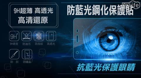 iphone7/Samsung/SONY/0.26mm9H真抗藍光鋼化玻璃貼/保護貼/手機保護貼/手機貼/玻璃貼/藍光/手機貼模