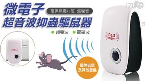 微電子/超音波/抑蟲驅鼠器