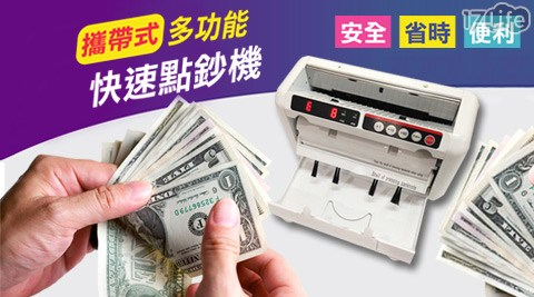 每日一物/世界貨幣通用/迷你多功能快速點鈔機
