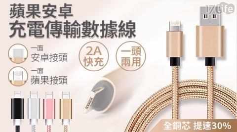 買一送一蘋果安卓通用充電傳輸線(台灣晟龍)/Android/APPLE/安卓/充電線/雙用充電線/正反充電線/正反傳輸線/雙用傳輸線