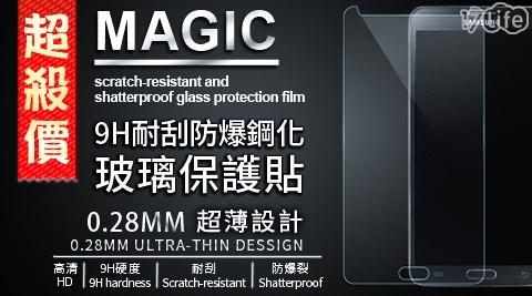 只要99元(含運)即可購得原價1280元0.28mm9H鋼化保護貼1入,iPhone、三星、HTC、