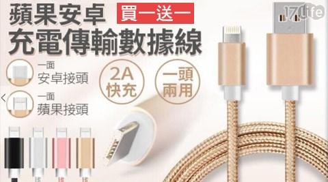 蘋果安卓通用充電傳輸線(買一送一)