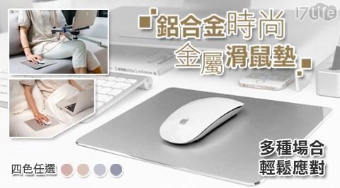 鋁合金/時尚金屬滑鼠墊