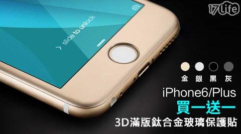 只要199元(含運)即可購得原價1500元3D滿版鈦合金保護貼1片,買一送一,型號可選:iPhone 6/iPhone 6Plus/iPhone 6s/iPhone 6sPlus,顏色可選:黑色/金色/銀色/灰色。