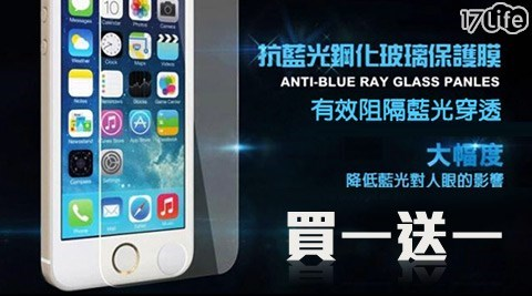 只要199元(含運)即可購得原價1200元iphone7/Samsung/ASUS/SONY/HTC 0.26mm9H真抗藍光鋼化玻璃貼1入,凡購買1入再加贈1入,多型號任選。