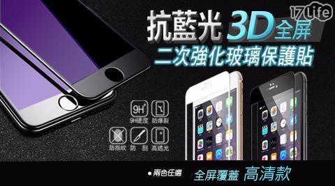 手機保護貼/保貼/螢幕貼/藍光/3D保護貼/藍光保護貼/滿版/滿版保貼