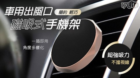 平均每入最低只要99元起(含運)即可享有最新車用出風口磁吸式手機架1入/3入/5入/7入,顏色:土豪金/玫瑰金/炫亮銀。