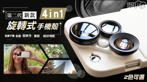 4in1超神鏡頭拍照手機殼