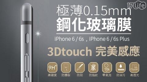 平均每片最低只要89元起(含運)即可購得iPhone6S專用3DTouch 0.15mm防爆鋼化保護貼1片/2片/4片/8片,型號:iPhone6S/iPhone6S Plus。