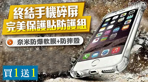 買一送一/iPhone7/終結手機碎屏完美保護貼防護組