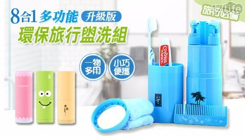 8合1多功能升級版環保旅行盥洗組/盥洗組/旅行