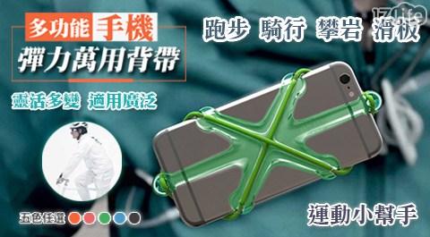 平均每入最低只要169元起(含運)即可購得日本熱銷多功能手機彈力萬用背帶1入/2入/4入/8入/10入/12入,顏色:黑/藍/綠/粉/橘。
