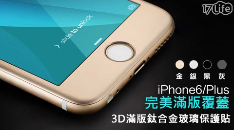 3D滿版鈦合金保護貼
