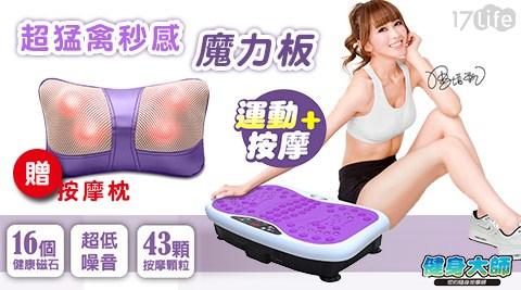 健身大師/超猛禽秒感/魔力板/按摩枕