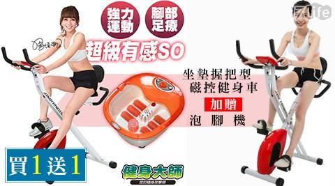 只要3,990元(含運)即可享有【健身大師】原價7,800元坐墊握把型磁控健身車(紅),加贈泡腳機(顏色可選)。