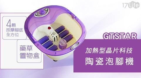 【GTSTAR】/加熱型/晶片科技/陶瓷泡腳機